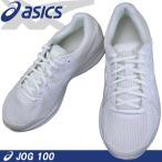 asics アシックス JOG100 TJG134 ホワイト×ホワイト 通学靴 白スニーカー 幅広 TJG-134 JOG-100 ランニングシューズ