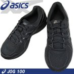 asics アシックス JOG100 TJG134 黒×黒 メンズスニーカー 幅広 TJG-134 JOG-100 ランニングシューズ