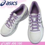 アシックス LADY JOG 100 asics TJG135 0193 白/シルバー ランニングシューズ ワイドモデル TJG 135 ジョギング ウォーキング スニーカー 女性用 靴