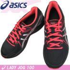 アシックス LADY JOG 100 asics TJG135 9093 黒/シルバー ランニングシューズ ワイドモデル TJG 135 ジョギング ウォーキング スニーカー 女性用 黒靴
