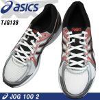 asics アシックス JOG100-2 TJG138 0190 ホワイト×ブラック 通学靴 幅広 TJG-138 JOG-100 2 ランニングシューズ 24.5cm〜28.0cm レディース メンズ