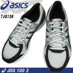 asics アシックス JOG100-2 TJG138 9390 シルバー×ブラック 通学靴 幅広 TJG-138 JOG-100 2 ランニングシューズ 24.5cm〜28.0cm レディース メンズ