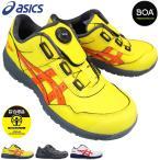 アシックス ウィンジョブ 安全靴 CP306 BOA メンズ イエロー 黒 白 25.0cm〜28.0cm