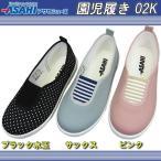 ASAHI アサヒ 園児履き 02K 上履き 上靴 うわぐつ スクールシューズ キッズ スニーカー 子供 エンジバキ02 日本製
