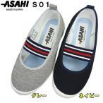 アサヒ ASAHI S01 グレー ネイビー (14〜21cm) 上履き 上靴 スクールシューズ 日本製 2E KD37181 KD37182 子供 キッズ 男の子