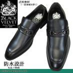 ブラックベルベット BLACK VELVET メンズビジネスシューズ BV 6866 黒 ビットローファー スリッポンタイプ PUレザー ビジネス靴 防水靴 BV-6865 アシックス商事