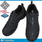 Columbia コロンビア YM5261 010 黒 トレッキング セイバー3ロウオムニテック メンズ スニーカー ウォーキング シューズ 防水靴