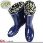 Achilles アキレス Callen カレン 033 ネイビー レディース レインシューズ レインブーツ 長靴 雨靴 PVC