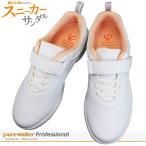 ピュアウォーカー プロフェッショナル PW7754 ホワイト 白 レディース ナース シューズ 靴 疲れにくい ダイマツ pw-7754 purewalker professional