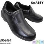 Dr.ASSY ドクターアッシー DR-1010 黒 ビジネスシューズ 革靴 軽量 4E 幅広 ワイド 撥水 本革 メンズ