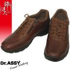 Dr.ASSY ドクターアッシー DR-8010 ブラウン ウォーキングシューズ 革靴 4E 幅広 ワイド 撥水 本革 メンズ ファスナー付き