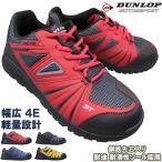 ダンロップ マグナム 安全靴 ST305 メンズ 24.5cm〜28.0cm