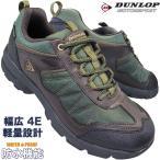 ダンロップ アーバントラディション 666WP モスグリーン メンズ シューズ スニーカー 靴 4E(eeee) 幅広 軽量 撥水加工 防水 夜間安全 DU666