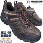ダンロップ アーバントラディション 666WP ダークブラウン メンズ シューズ スニーカー 靴 4E(eeee) 幅広 軽量 撥水加工 防水 DU666