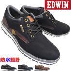 エドウィン 防水スニーカー EDW-7970 メンズ ブラック ブラウン 25cm〜27cm
