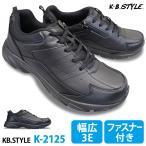 ウォーキングシューズ メンズ 軽量 ケービースタイル K-2125BK ブラック 24.5cm〜27.0cm
