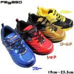 Yahoo!靴ショップやまうペガソ pegaso GOJ-0062 各色 ジュニア キッズ 男の子 スポーツシューズ マジックテープ お買い得品