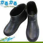 KARUKARU かるかる 9045 黒 メンズレインブーツ 軽作業用 レインシューズ 完全防水 紳士用 雨靴 ショートブーツ