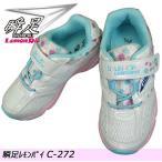 瞬足 シュンソク レモンパイ (女の子) C-272 ホワイト (15〜19cm) 1E スリムラスト キッズ スニーカー ランニングシューズ 272 LEC2720 子供靴