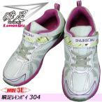 瞬足 シュンソク レモンパイ(女の子) 304 ホワイト 3E S-WIDE ジュニア スニーカー ランニングシューズ 運動靴 LEJ3040 レモンパイ304