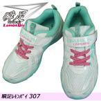 瞬足 シュンソク レモンパイ(女の子) 307 ミント 2E ハイスタンダード ジュニア スニーカー ランニングシューズ 運動靴 LEJ3070 レモンパイ307