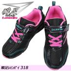 瞬足 レモンパイ (女の子) 318 2E 黒 RS2.5 (19.0〜24.5cm) ジュニア ランニングシューズ キッズ スニーカー 運動靴 LEJ3180 シュンソクレモンパイ