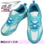 瞬足 レモンパイ (女の子) 318 2E サックス RS2.5 (19.0〜24.0cm) ジュニア ランニングシューズ キッズ スニーカー 運動靴 LEJ3180 シュンソクレモンパイ