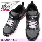 瞬足 シュンソク レモンパイ (女の子) 355 黒 (19〜24.5cm) 2E キッズ スニーカー ランニングシューズ 運動靴 355 LEJ 3550 子供靴