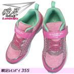 瞬足 シュンソク レモンパイ (女の子) 355 ピンク (19〜23cm) 2E キッズ スニーカー ランニングシューズ 運動靴 355 LEJ 3550 子供靴