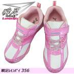 瞬足 シュンソク レモンパイ (女の子) 356 ピンク (19〜23.5cm) RS2.5 2E キッズ スニーカー ランニングシューズ 運動靴 356 LEJ 3560 子供靴