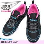 瞬足 シュンソク レモンパイ (女の子)359 黒 RS2.5 (19〜23.5cm) 2E キッズ ジュニア スニーカー ランニングシューズ 運動靴 LEJ 3590 子供靴 防水靴