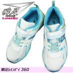 瞬足 シュンソク レモンパイ(女の子) 360 サックス 2E ハイスタンダード ジュニア スニーカー ランニングシューズ 運動靴 LEJ3600 レモンパイ360