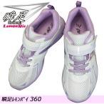 瞬足 シュンソク レモンパイ(女の子) 360 ラベンダー 2E ハイスタンダード ジュニア スニーカー ランニングシューズ 運動靴 LEJ3600 レモンパイ360