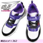 瞬足 シュンソク レモンパイ 362 黒(女の子) タテノチカラ2 レモンパイ362 2E キッズ ジュニア スニーカー 運動靴 (19.0〜23.5cm) LEJ 3620