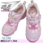瞬足 シュンソク レモンパイ (女の子)C-366 ピンク (15〜19cm) 1E スリムラスト キッズ スニーカー ランニングシューズ 運動靴 366 LEC3660 子供靴