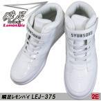 瞬足 シュンソク レモンパイ 375 (女の子) 白 ダンスシューズ ハイカット 瞬足ダンス キッズ スニーカー 運動靴 LEJ3750