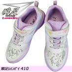 瞬足 シュンソク レモンパイ(女の子) 410 白 Dラスト ジュニア スニーカー ランニングシューズ 運動靴 LEJ 4100 (19〜23cm) レモンパイ410