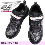 瞬足 シュンソク レモンパイ(女の子) 410 黒 Dラスト ジュニア スニーカー ランニングシューズ 運動靴 LEJ 4100 (19〜23cm) レモンパイ410