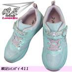 瞬足 シュンソク レモンパイ (女の子) 411 サックス (19〜23.5cm) cream 1.5E キッズ スニーカー ランニングシューズ 運動靴 411 LEJ 4110 子供靴