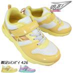 瞬足 シュンソク レモンパイ 426 (女の子) タテノチカラ2 (19〜21cm) キッズ ジュニア シューズ スニーカー 運動靴 子供靴 マジックテープ 2E LEJ3120 アキレス