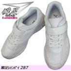 瞬足 シュンソク レモンパイ (女の子) 287 白 通学靴 白スニーカー キッズ スニーカー LEJ2870 白靴 スクールシューズ