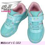 瞬足 シュンソク レモンパイ (女の子) C322 サックス タテノチカラ2 レモンパイ 322 キッズ スニーカー 運動靴 LEC322