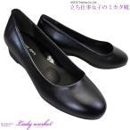 アシックス 商事 レディワーカー LO-17550 黒 3cmヒール ウェッジソール 幅広 3E幅相当 パンプス レディース シューズ 靴 婦人靴 Lady worker