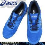 アシックス  運動靴 LAZERBEAM LB TKB105 4250ブルー ネイビーブルー 23.0