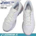 asics LAZERBEAM JC TKB106 0101 ホワイト/ホワイト 白スニーカー 通学靴 ホワイトシューズ ジュニア レディース スニーカー