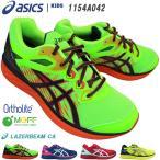 アシックス asics 1154A042 レーザービーム CA LAZERBEAM CA キッズ ジュニア ローカットスニーカー ランニングシューズ 紐靴 運動靴 軽量