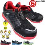 マルゴ 安全靴 マンダムセーフティー Light #767 メンズ レッド ブルー ライム 22.5cm〜30.0cm