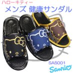 サンリオ ハローキティ 健康サンダル SA5001 メンズ ブラック ネイビー ブラウン M〜LL