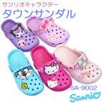 サンリオ SANRIO サンリオ キッズタウンサンダル SA-09002 各色 キッズサンダル カジュアルシューズ 子供靴 履きやすい靴
