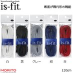 is-fit イズフィット シューレース イリプス 靴紐 120cm 白 黒 グレー 紺 赤 モリト